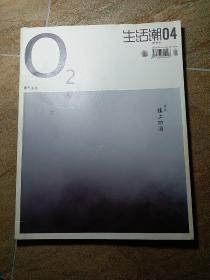 氧气生活 生活潮 2012年 04