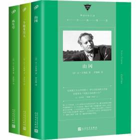 山冈+一个鲍米涅人+再生草(全3册) (法)让·吉奥诺 人民文学出版社 正版书籍