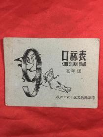 1963年杭州市江干区文教局:口算表 高年级