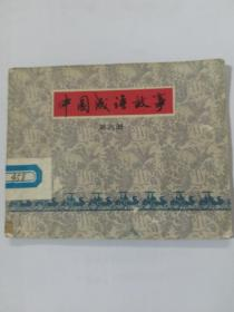 连环画上海版《中国成语故事》之六