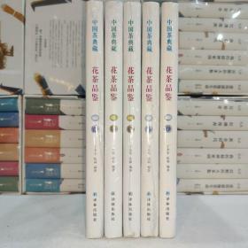 中国茶典藏:花茶品鉴
