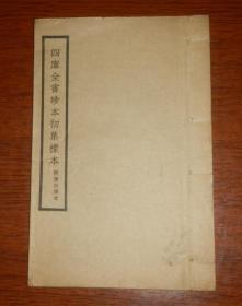 四库全书珍本初集样本(白纸)