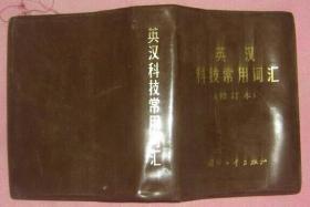 英汉科技常用词汇【修订本】