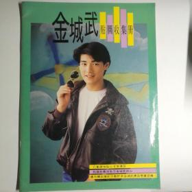 金城武写真贴图收集册 (附加5张老照片)