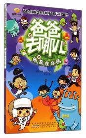 正版 爸爸去哪儿动画连环画(6D16-18集)安韶9787539775173安徽少儿 书籍