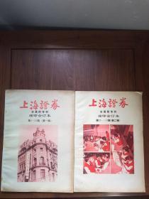 上海证券交易所专刊(缩印合订本第一辑 创刊号1~27期,第二辑 第28~53期 上海证券报缩印合订本 )