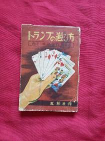 トラソプの遊び方(扑克牌游戏)品如图