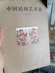 中国民间艺术论
