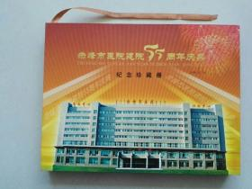 赤峰市医院建院55周年庆典纪念珍藏册