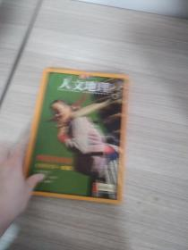 华夏人文地理(双月刊)第八期