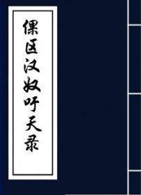 倮区汉奴吁天录-刘芷汀编述-[1947]-复印本