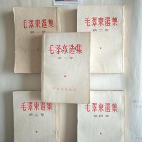 毛泽东选集一套5本《竖版,繁体》编号8。