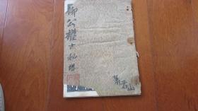 柳公权玄秘塔(16页)