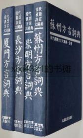 苏州方言词典·厦门方言词典·崇明方言词典·长沙方言词典(现代汉语方言大词典)