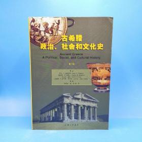 古希腊政治、社会和文化史:第二版(一版一印)