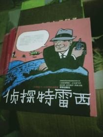 侦探特雷西(20世纪30-60年代作品精选)