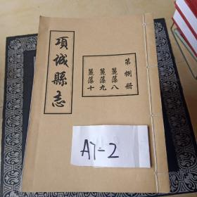 项城县志(清)宣统三年重修(现代线装全十二册)
