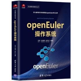 openEuler操作系统