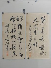 冯友兰  八十年代书法两幅 品相较差 每幅尺寸约68x40