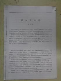 西汉人口论