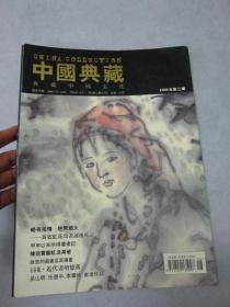中国典藏2005年第3期