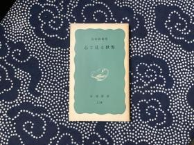 心で见る世界/岩波新书( 日文原版书,岛崎敏树 著)