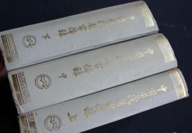 中国历代医家传录 上中下三册全