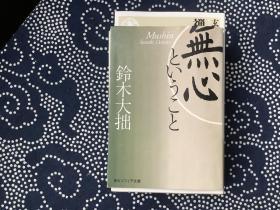 无心ということ/角川文库(日文原版书,铃木大拙 著)