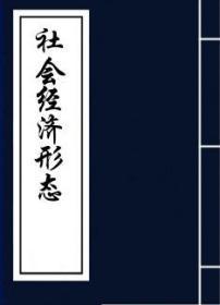 【复印件】社会经济形态-(苏)I- 拉苏莫夫斯基著-不详