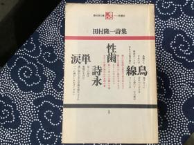 田村隆一诗集/现代诗文库 (日文原版书,田村隆一 著)