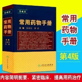医学书正版 常用药物手册(第4版) 张家铨 等 临床药学工具书 人民