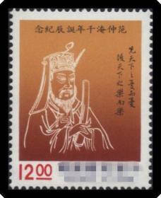 纪231 范仲淹千年诞辰纪念邮票 1全