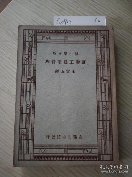 新中學文庫:蘇聯工農業管理