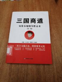 三国商道:知资本规则争胜未来(第二版)