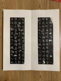 唐故宋刘师墓志铭拓片,石刻于总章三年,开本35.16计10开20面,志盖十二生肖惟妙惟肖,保真保原拓。