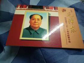 纪念毛泽东同志诞生一百一十周年邮票专集