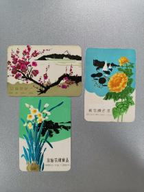 三张1977年年历片 红梅牌罐头,水仙花牌食品,葵花牌名酒。