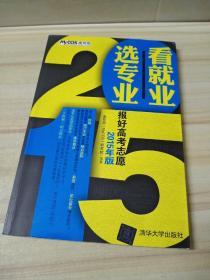 看就业 选专业:报好高考志愿(2015年版)
