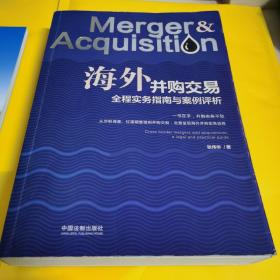海外并购交易全程实务指南与案例评析