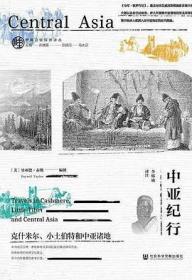中亚纪行:克什米尔、小土伯特和中亚诸地