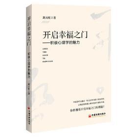 正版新书   开启幸福之门:积极心理学的魅力