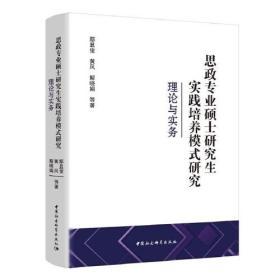 思政专业硕士研究生实践培养模式研究-(理论与实务)