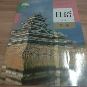 高中日语必修第二册(人教版最新教材)