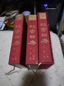 故宫日历2012、2013、2014 三本合售(正版)