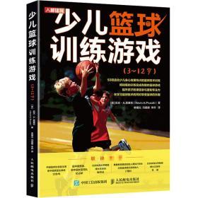 少儿篮球训练游戏3~12岁