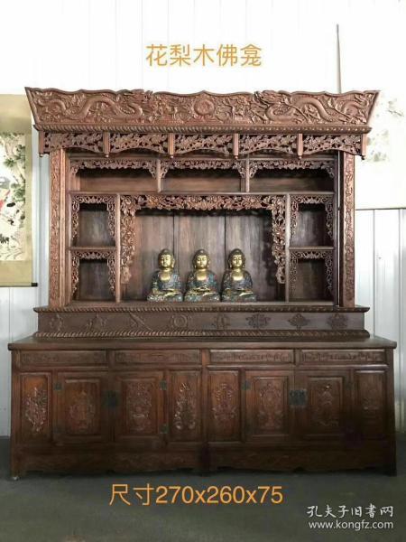 花梨木佛龕一件,做工精細雕刻漂亮,品相完好尺寸如圖