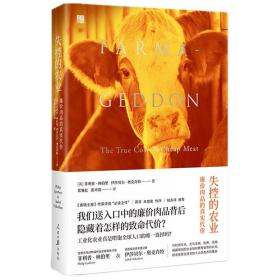 失控的农业:廉价肉品的真实代价