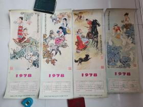 1978年山东省畜产分公司年历画4条屏