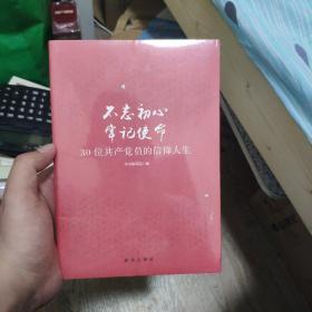 不忘初心  牢记使命:30位共产党员的信仰人生
