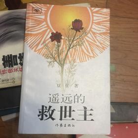 遥远的救世主(中国作家文库)豆豆 2005年一版一印 太阳花未删减版